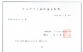 ProEX・プログラム著作物登録.PNG